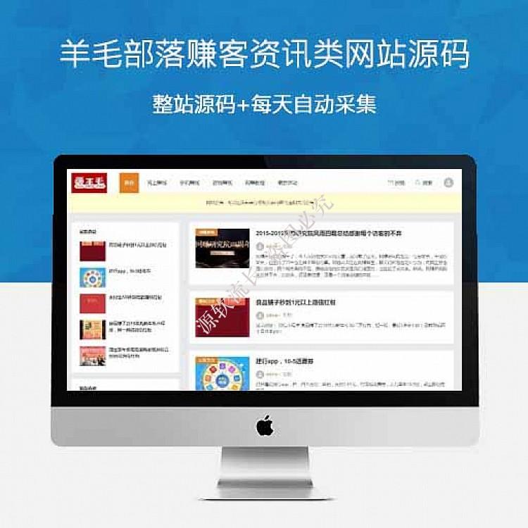 WordPress薅羊毛资讯网站源码站群专用(整站源码+每天自动采集)