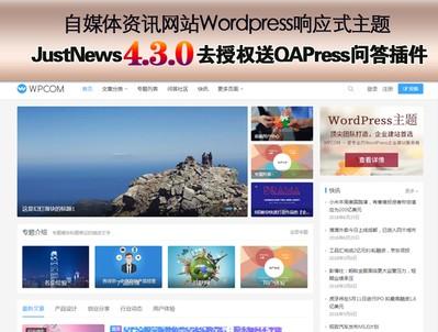 wordpress主题自媒体网站源码 justnews4.3.0送QApress问答插件