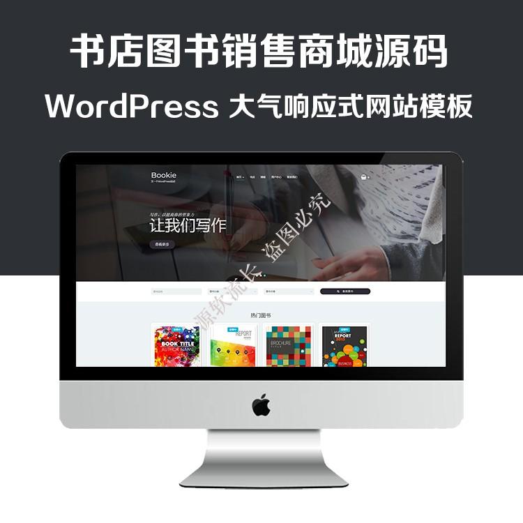 WordPress书店主题Bookie图书销售商城系统网站源码自适应手机端