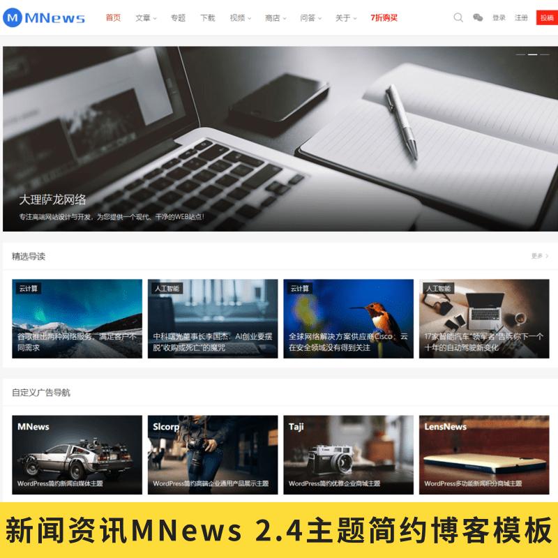 Wordpress新闻资讯MNews 2.4主题简约博客模板自媒体网站源码系统