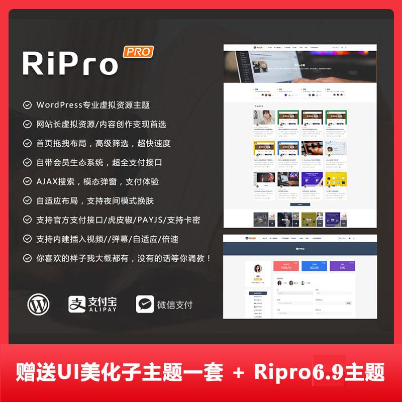 wordpress主题 Ripro6.9版虚拟资源素材下载带会员网站源码日主题
