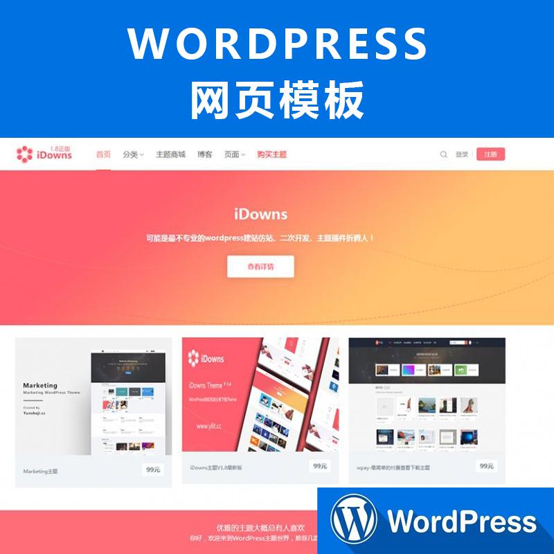 WordPress主题模板iDownsV1.8.4资源素材教程下载网站源码
