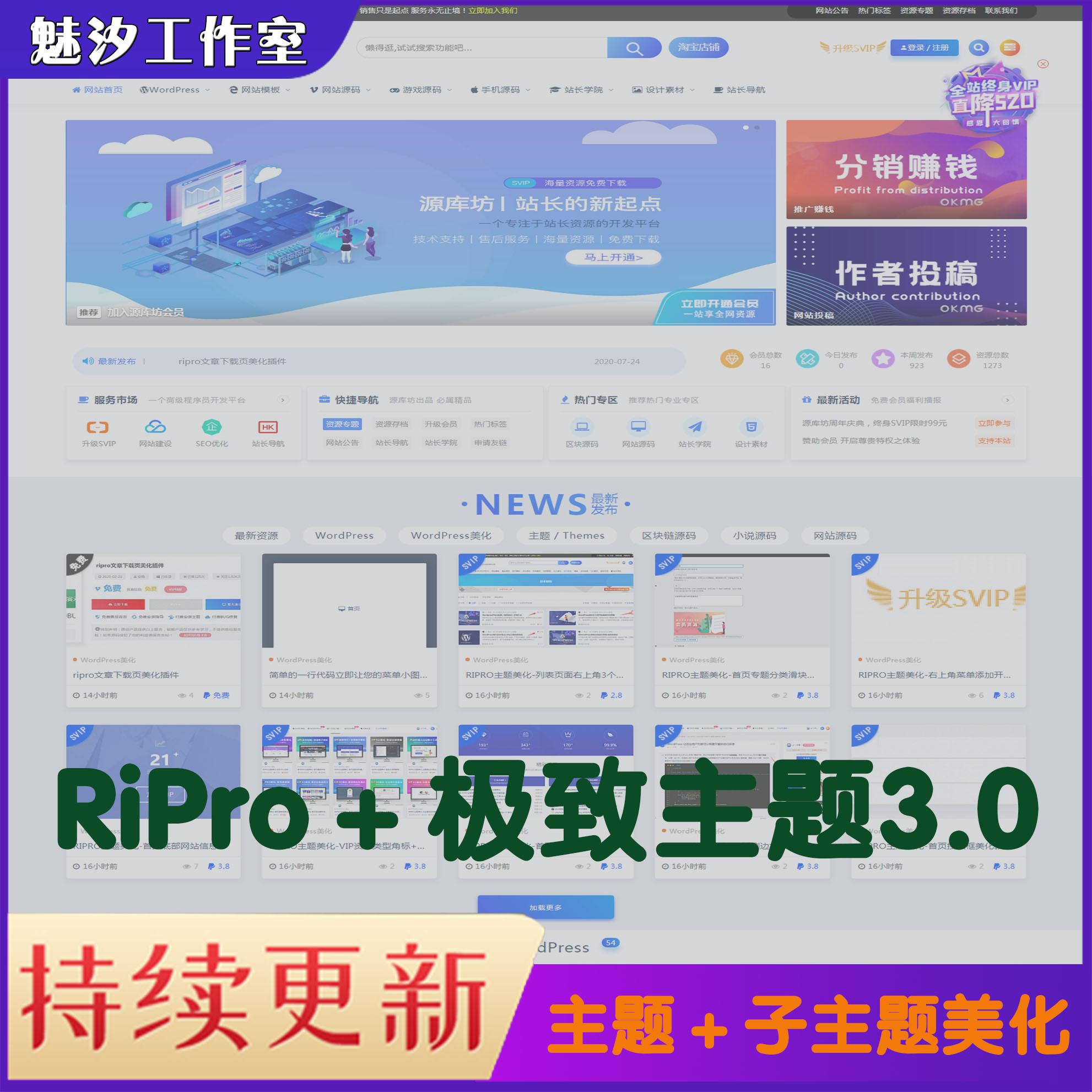 Wordpress主题Ripro美化站壳子主题3.0赠原ripro6.9主题素材源码