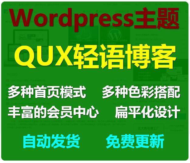 Wordpress主题qux轻语博客9.1.6模板虚拟资源下载资讯源码更新
