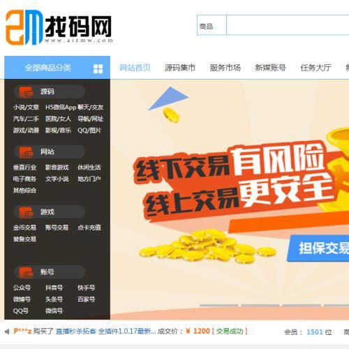 源码站 站长源码出售平台网站