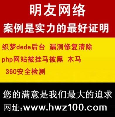 网站建设 企业网站建设 dedecms织梦仿站 织梦建站