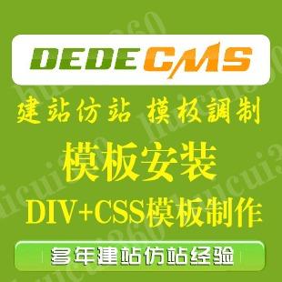 织梦dedecms模板仿站修改二次开发dede模板代码安装调试改版升级