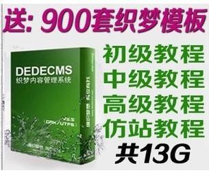 DEDE织梦模板 dedecms5.7淘宝客企业文章门户网源码模板 建站教程