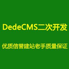 ecshop phpcms 织梦网站网页二次开发微信小程序公众号修改制作