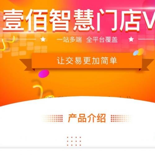 壹佰智慧门店V2v1.1.18全插件+新增魔方导航功能