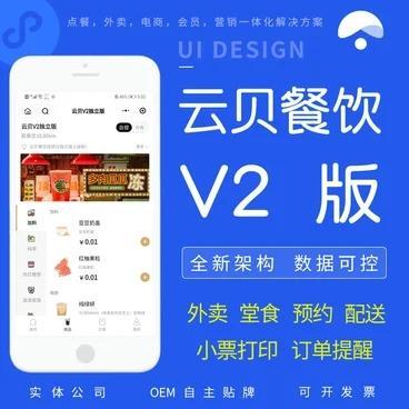 【全开源去授权】云贝餐饮连锁V2 -1.5.8
