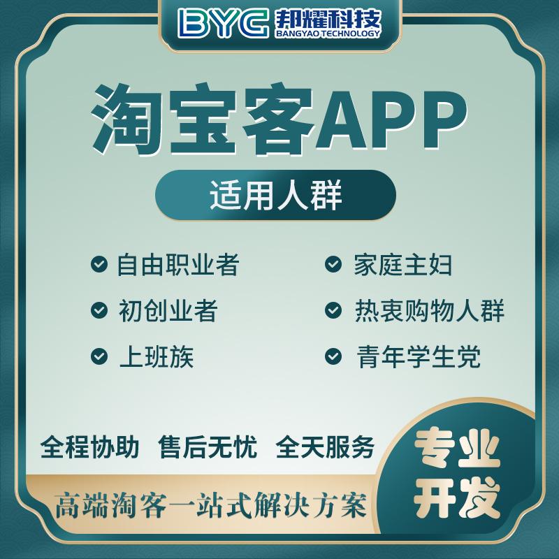 淘宝客app软件开发定制分销商城花生日记高佣系统返利赚钱APP源码