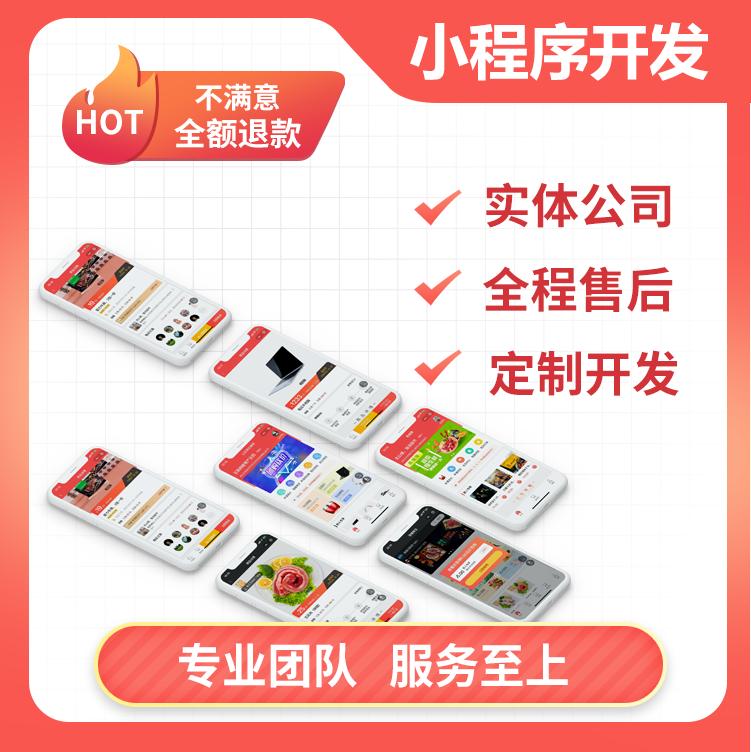 微信小程序开发定制直播商城团购模板公众号搭建app制作源码后台
