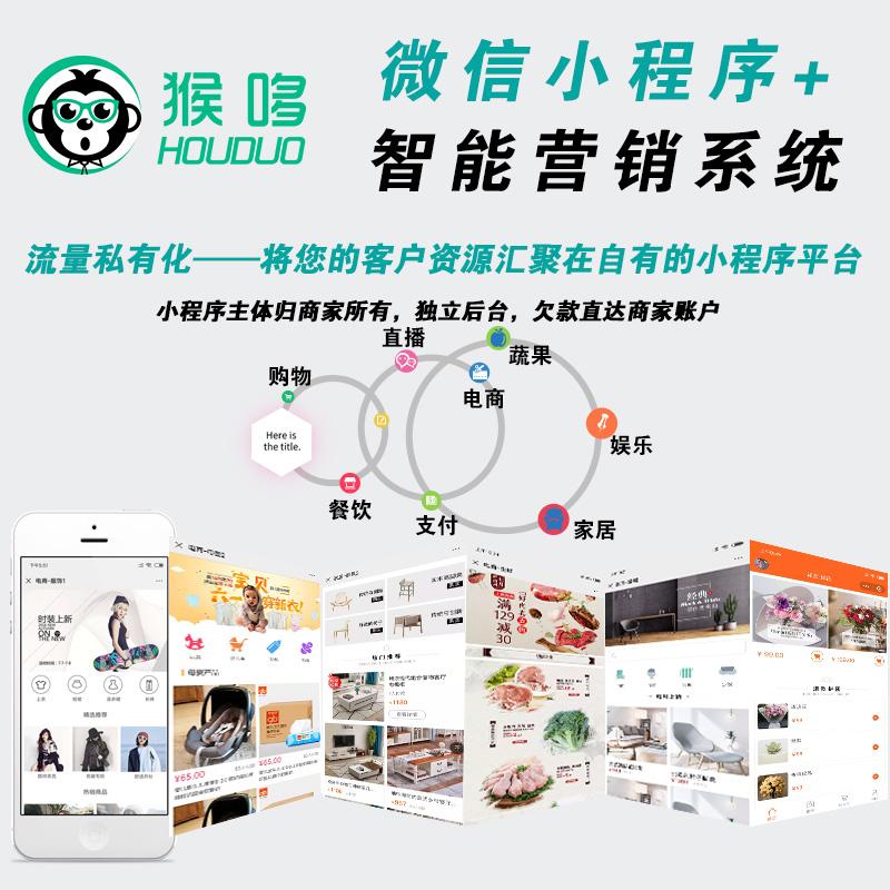 微信小程序开发商城分销定制作源码点餐模板设计公众号直播拼团购