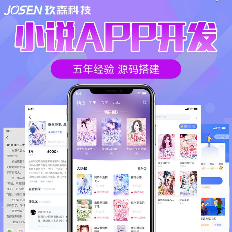 小说漫画分销系统app源码搭建软件开发定制公众号小程序付费阅读