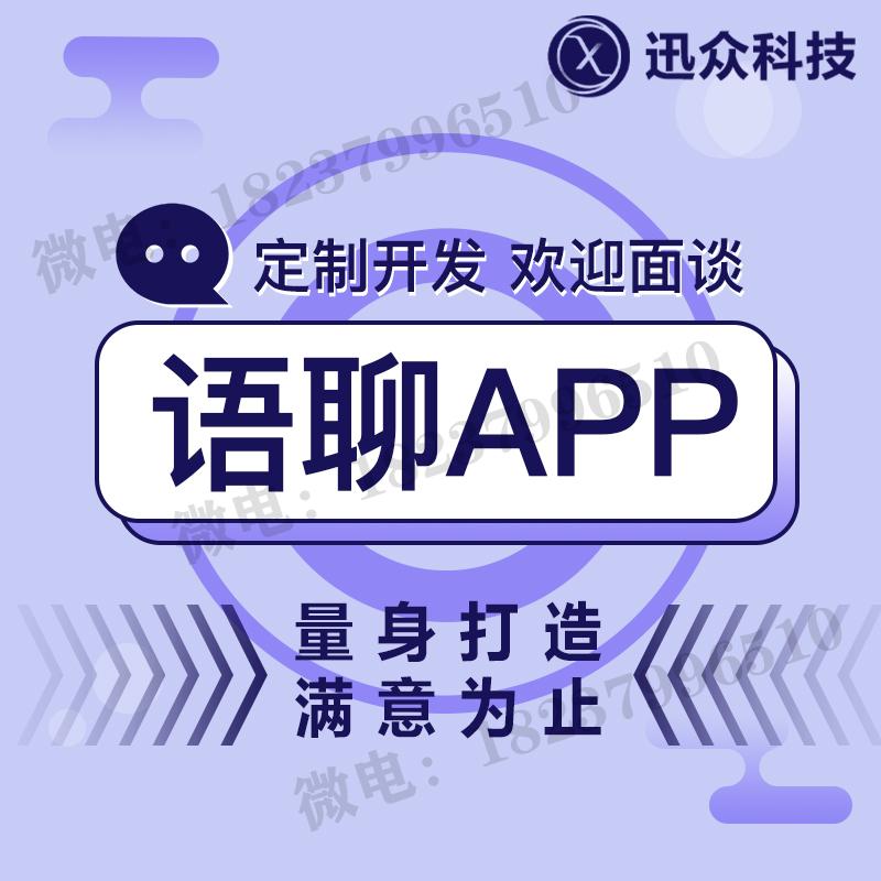 语音交友app开发视频聊天室一对一在线连麦社交聊天系统源码搭建