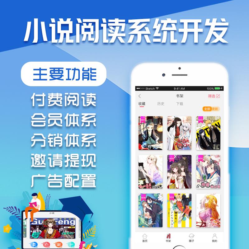 小说app分销系统付费阅读漫画app小程序系统开发源码公众号搭建