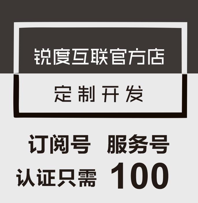 公众号小程序开发定制服务号订阅设源码代办营业执照注册认证申请