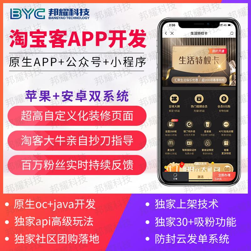 淘宝客APP软件开发淘客原生系统返利带货抖音自动点赞源码定制