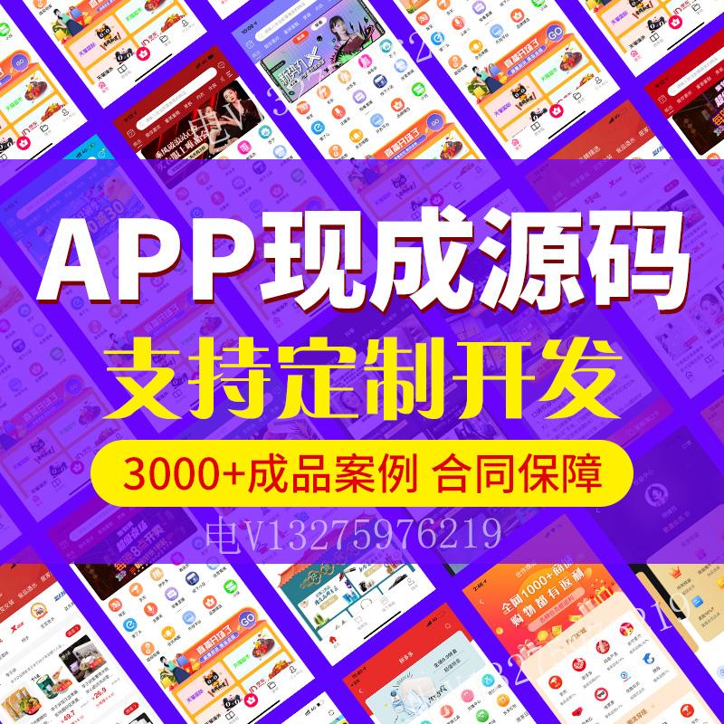 抖商达人淘客APP定制开发淘宝客合成游戏任务赚钱返利app系统源码