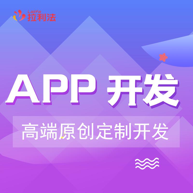 软件app定制开发淘宝客返利源码app搭建制作手机定做app商城直播