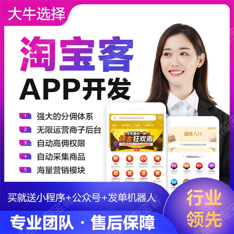 淘宝客淘客app优惠券返利公众号代理系统小程序软件网站源码开发