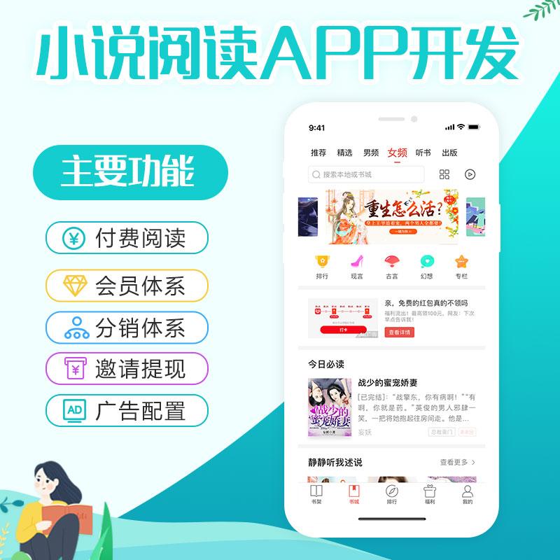 小说漫画分销系统原生app源码搭建付费阅读微信公众号系统开发