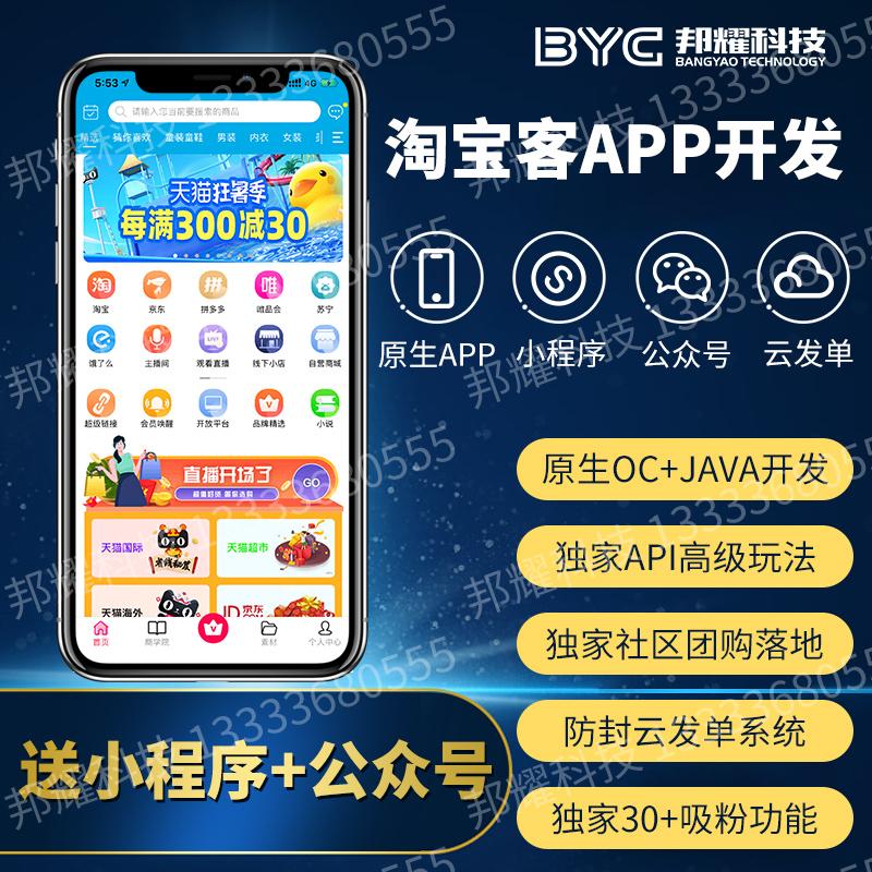 淘客app定制源码返利商城淘宝客软件游戏直播教育购物外卖app开发