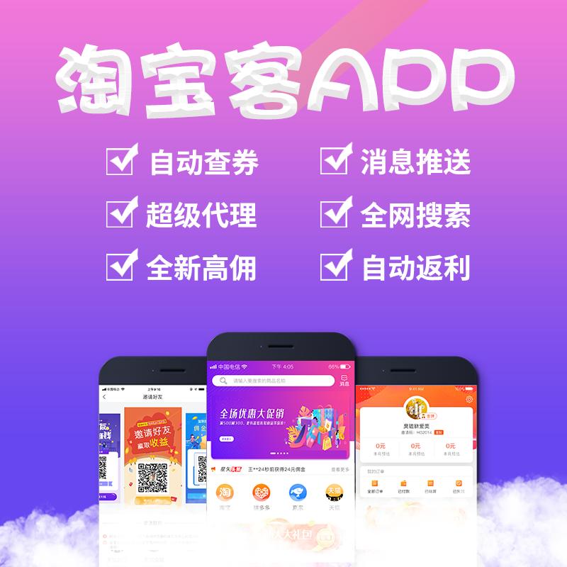 淘宝客app软件开发云发单系统定制作分销商城源码花生日记返利APP