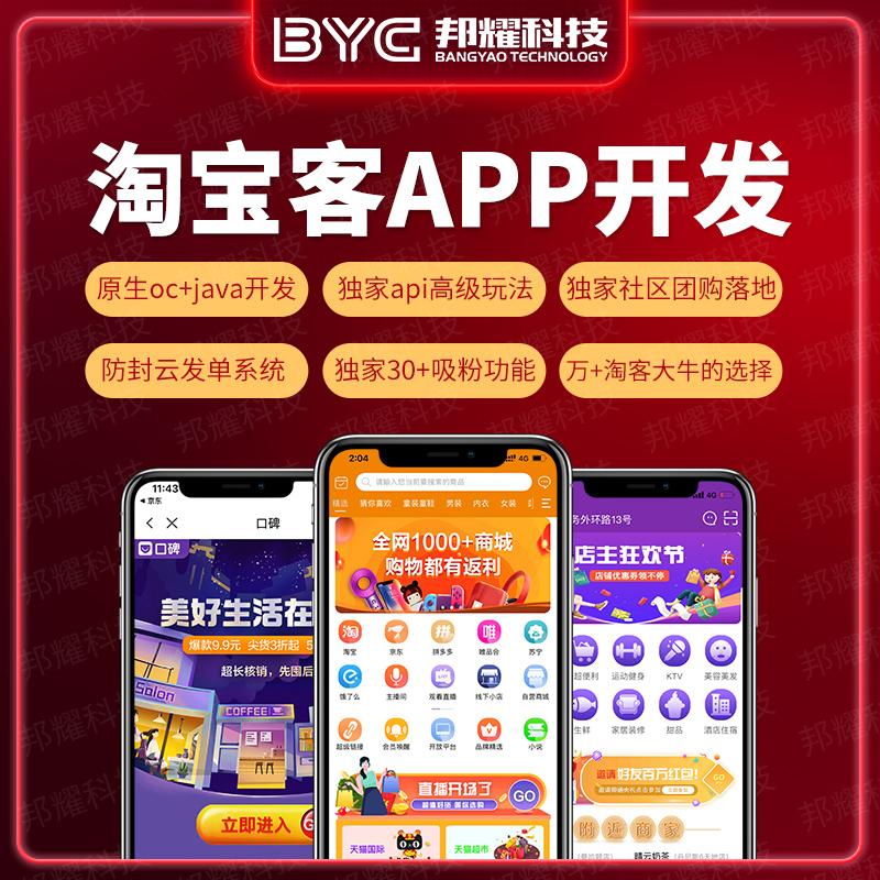 淘宝客app软件定制开发ios安卓系统源码游戏教育直播推广吸粉软件