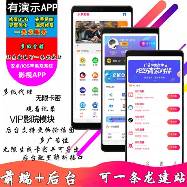 2020新版双端影视源码 千月影视安卓苹果APP VIP视频可一条龙建站