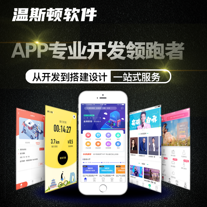 app定制开发直播商城带货平台手机app软件开发系统搭建小程序源码