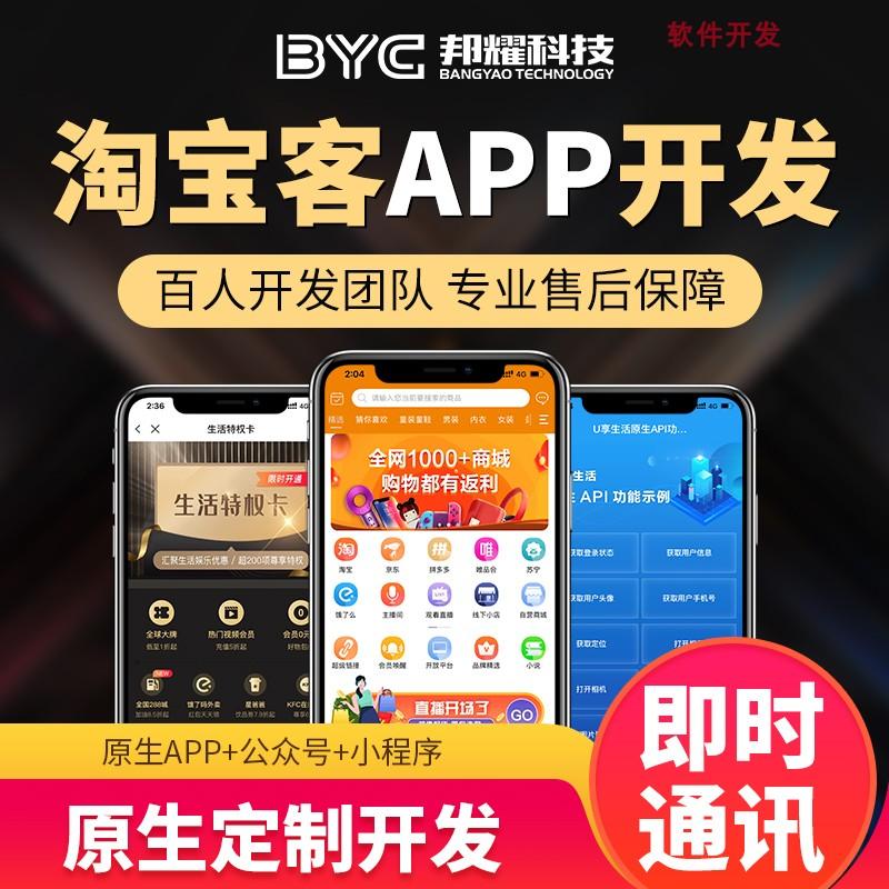 淘宝客app开发定制作商城软件源码花生日记高佣云发单系统返利APP