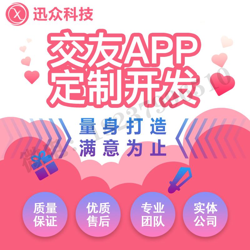 社交交友约会app软件源码搭建短视频同城相亲约会聊天互动系统