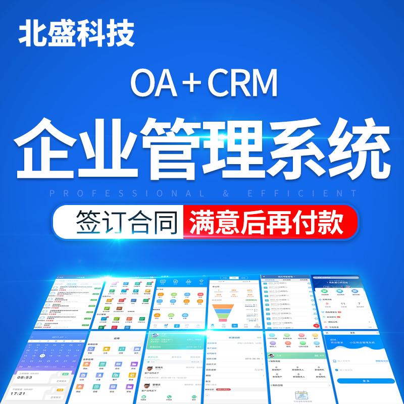 企业OA系统项目管理app办公软件定制开发成品源码CRM客户酒店物业