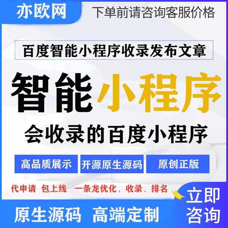 微信百度智能小程序seo引流排名流量发布文章收录官网原生源码