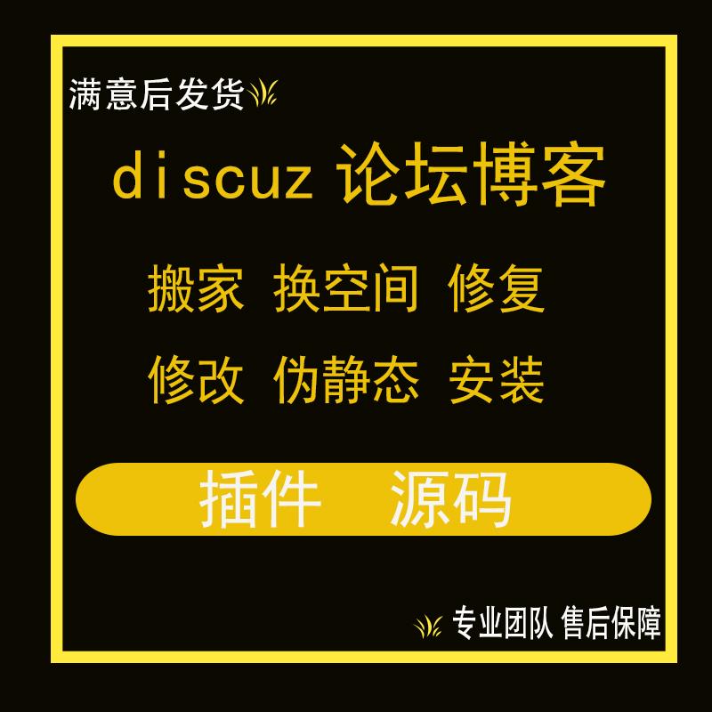 discuz/dz论坛博客迁移问题修复换空间伪静态插件安装源码修改