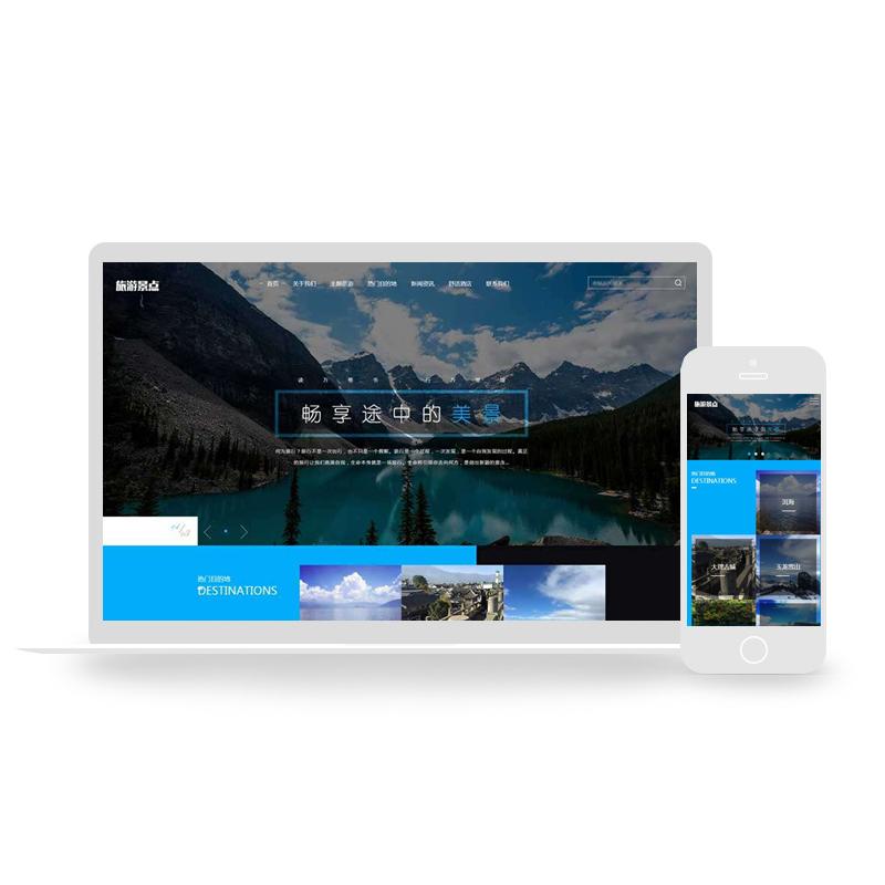 响应式旅游旅行社旅游网站源码下载自适应移动版