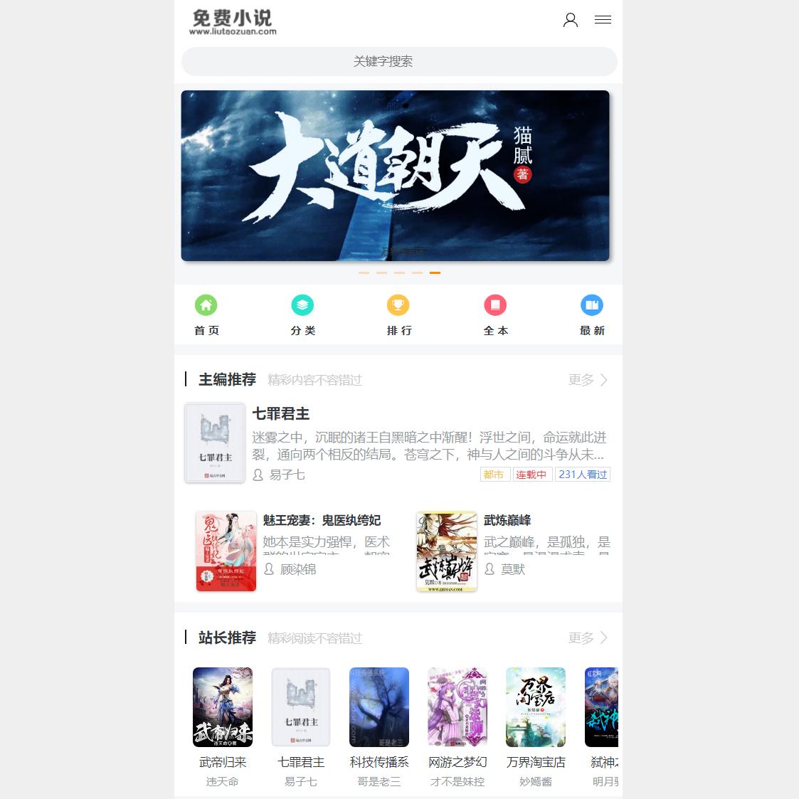 小说网站源码程序带AI语音听书app小说h5公众号菜单PTCMS自动采集