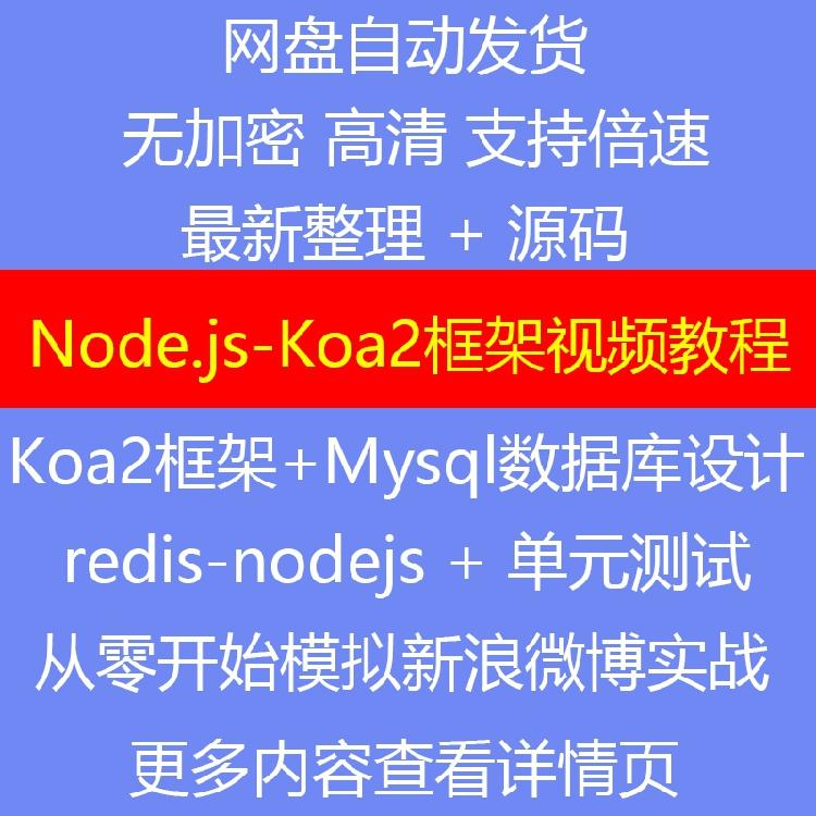 Node.js-Koa2框架生态实战之从零模拟新浪微博视频教程/附带源码