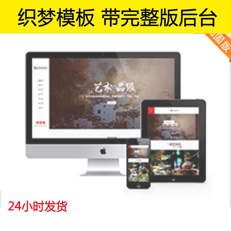 dede58织梦源码响应式民宿景区旅游类网站织梦模板(自适应手机端)