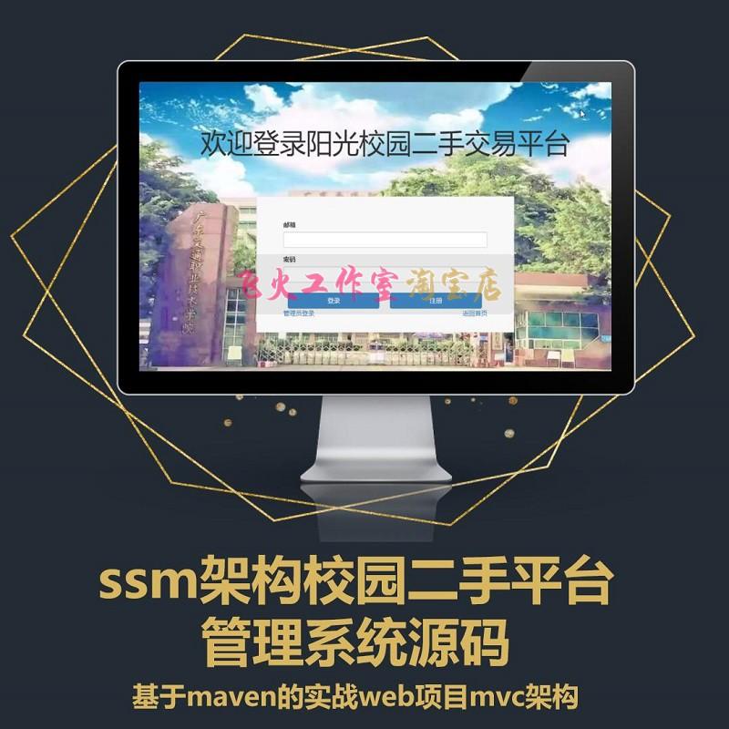 ssm校园二手平台交易信息系统源码java开发项目mvc源码maven