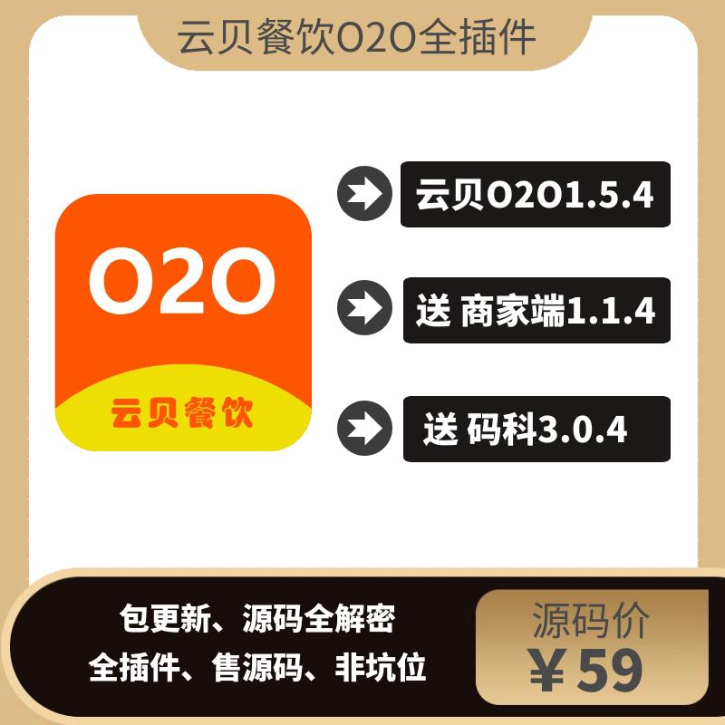 云贝餐饮O2O小程序源码V1.5.4微信外卖点餐跑腿小程序全插件