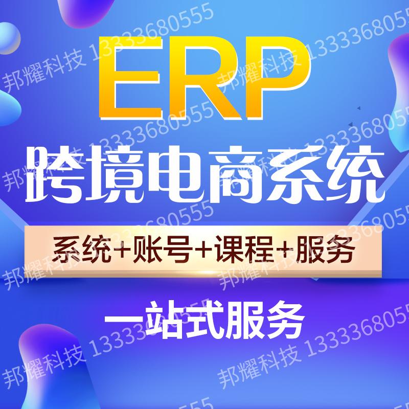 亚马逊erp跨境电商系统店群采集翻译铺货手机软件app源码系统开发