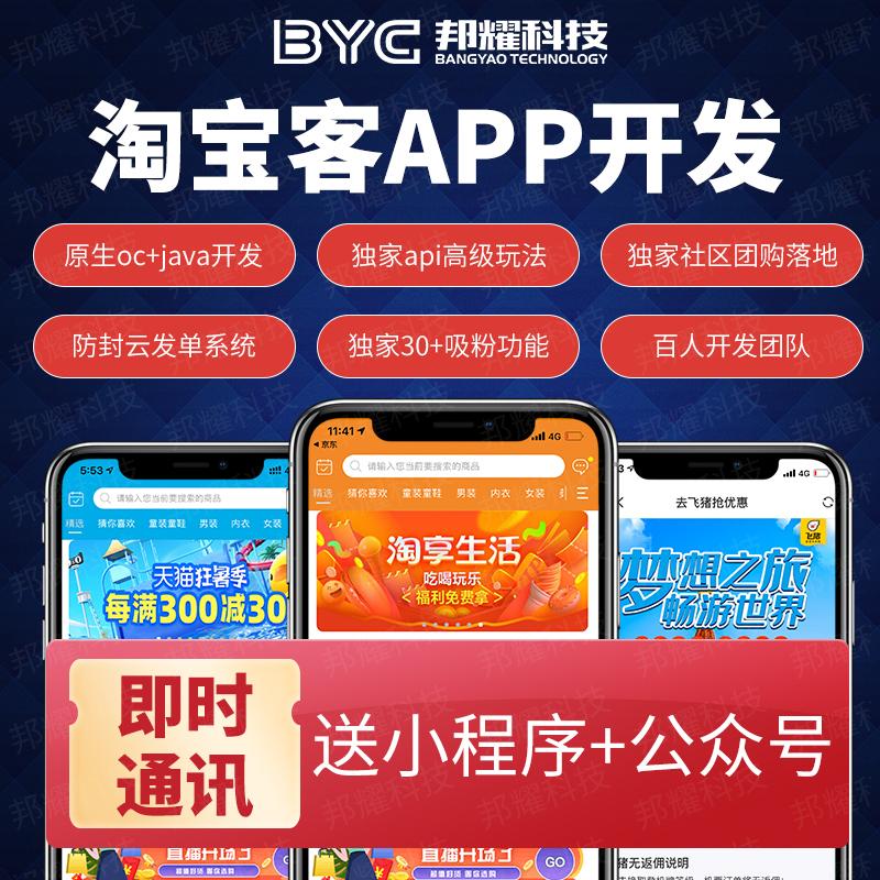 淘宝客淘客app开发定制源码返利系统公众号小程序优云发单机器人