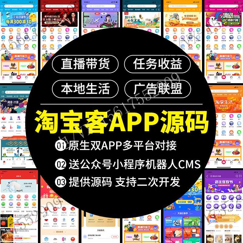 原生淘宝客app高佣联盟好省淘客软件返利商城赚钱APPCMS源码开发
