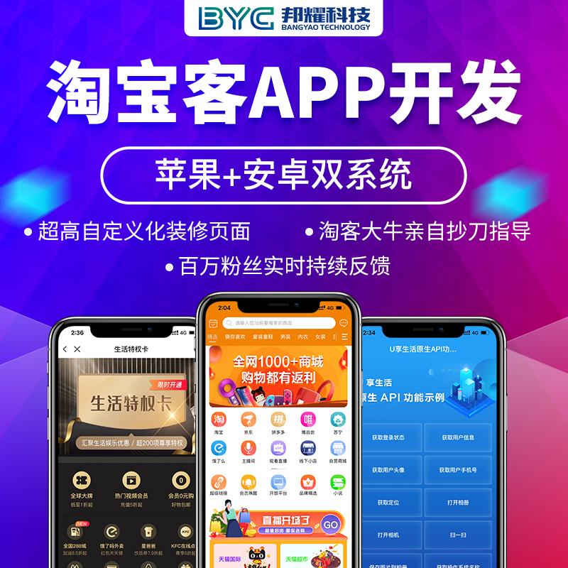 淘宝客app软件开发定制作分销商城源码云发单系统高佣联盟返利APP