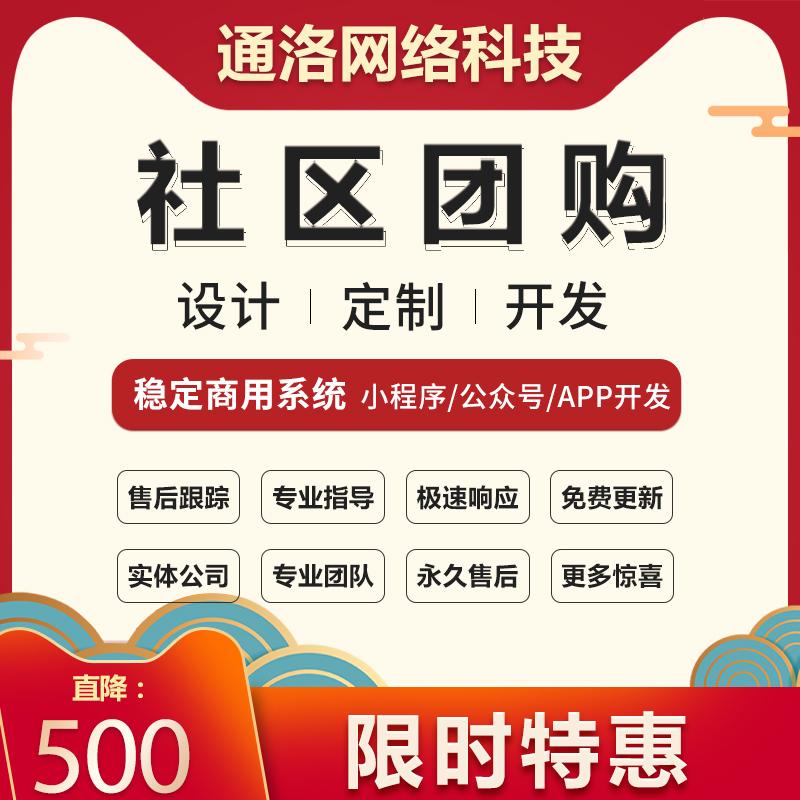 社区团购小程序系统微信社群营销砍价拼团商城开发 松鼠拼拼源码