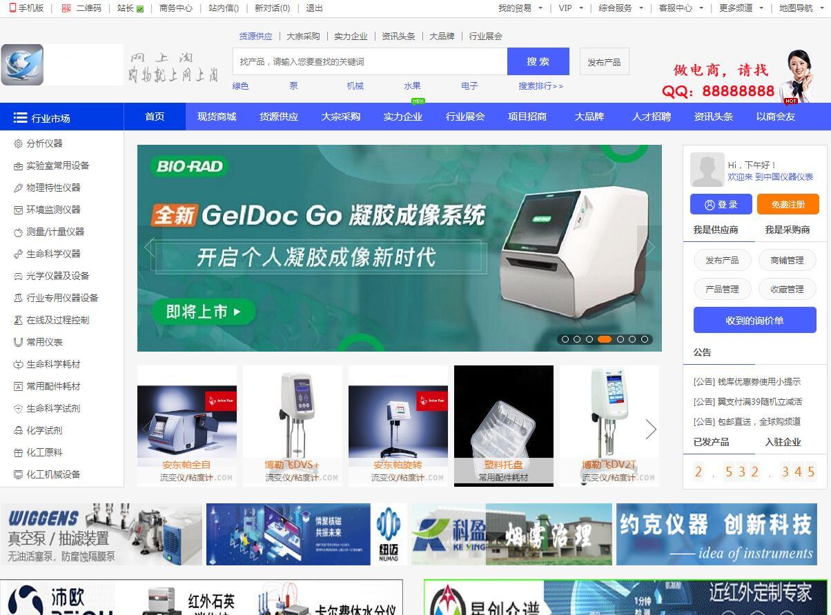 B2B商户行业网站 电商平台网站模板源码 b2b行业网站建设制作