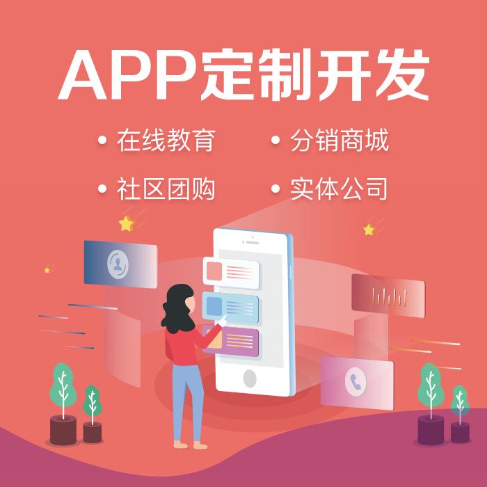 商城APP开发制作直播app教育软件开发淘宝客外卖点餐短视频源码UI